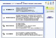 30款数据恢复软件介绍以及推荐-西秦记