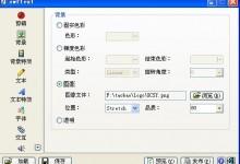 推荐一款超棒的文字特效动画软件 SwfText-西秦记