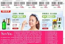 舒友阁SHVYOG淘宝客单页面专题DEDE5.7模板(可更新文章)-西秦记