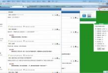 PHPWEB首页排版模式无法进入解决方法-西秦记