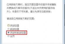 phpweb新增模块后的快速排版-西秦记