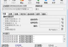 超级实用的RaR、ZIP压缩文件密码破解软件-西秦记