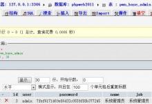 PHPWEB网站管理员密码忘记的解决方法-西秦记