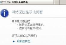 phpweb网站某个页面出现错误500-西秦记