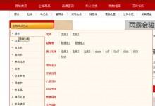 phpweb插件-商城三级分类横向展开仿京东-西秦记