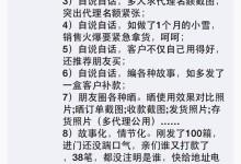 微信朋友圈卖东西月入几万的大骗局-西秦记