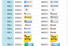 phpweb qq在线状态代码-西秦记
