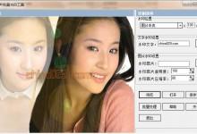 简单实用的图片加水印软件-西秦记