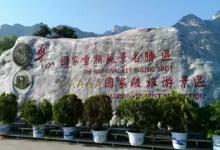 西安旅游必去的景点-华山 最靠谱的攻略-西秦记